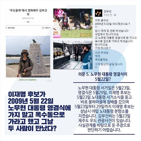 이재명 후보는 블로그를 통해 반박자료를 내고 김부선 씨가 발언 때마다 일관성이 없이 다른 주장을 하고 있다고 했다.