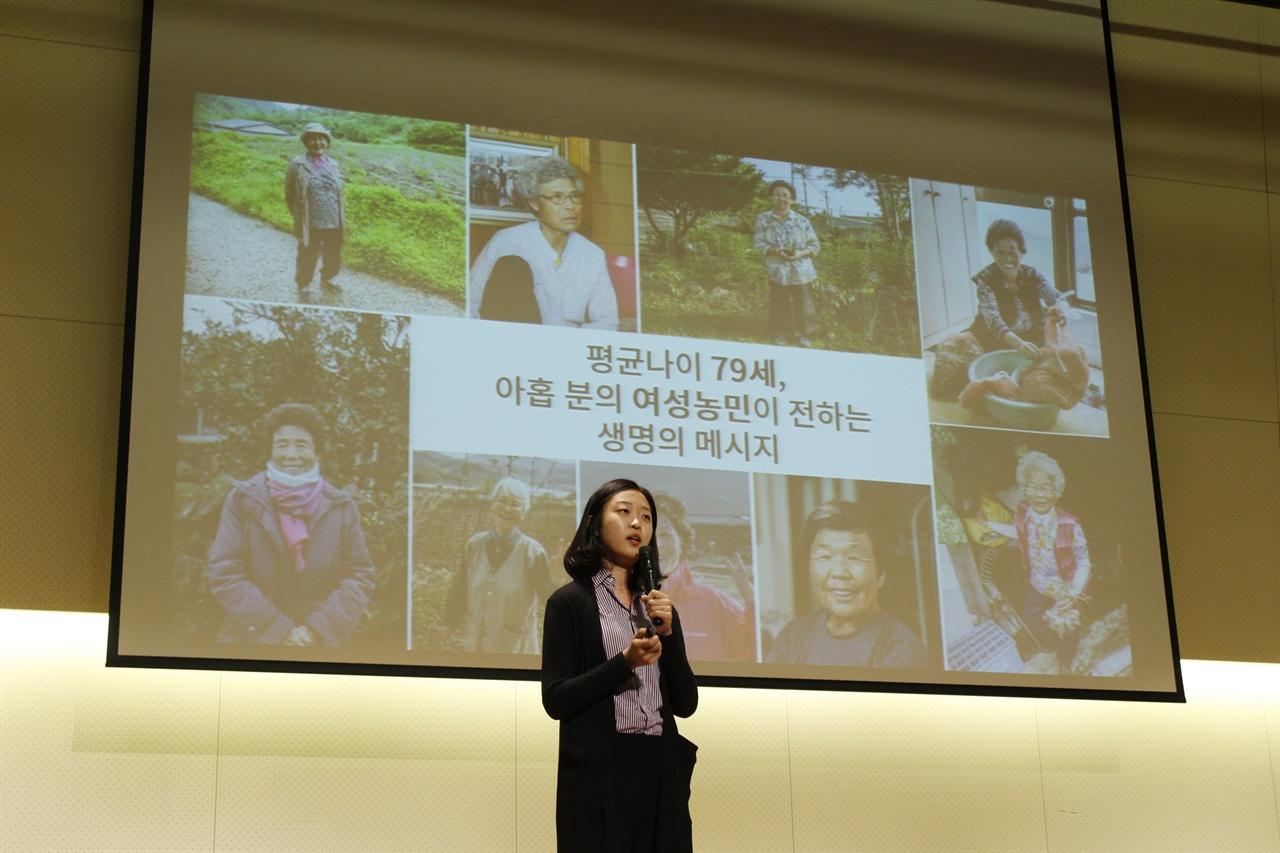 2018 에코페미니스트들의 컨퍼런스에서 강연 중인 김신효정