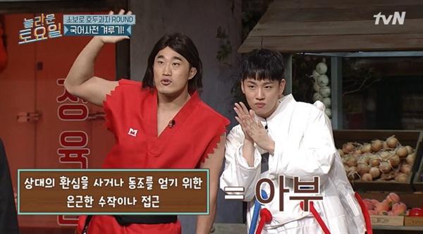 tvN <놀라운 토요일>의 한 장면. 이 프로에서 김동현은 매번 우스꽝스런 분장을 마다하지 않고 웃음을 선사한다.