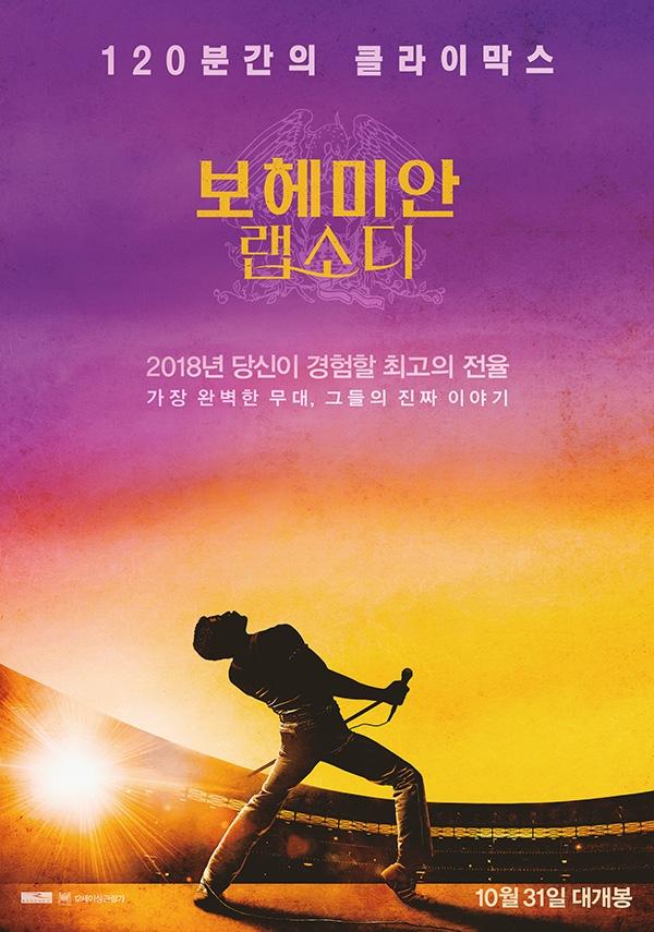 영화 <보헤미안 랩소디> 포스터