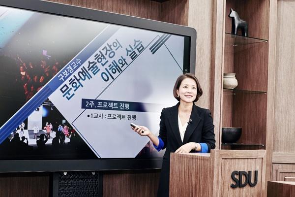 서울디지털대학교 문화예술경영학과장 구보경 교수