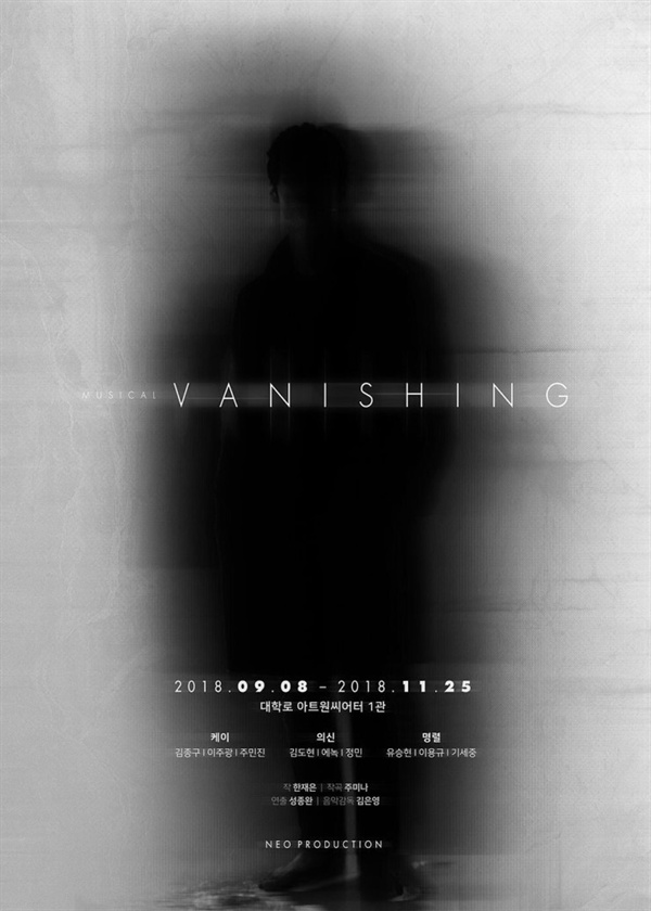 뮤지컬 <배니싱>의 포스터 및 공연 사진