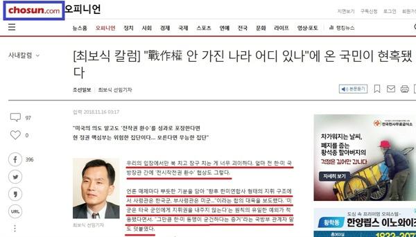 본문에 인용된 <조선일보> 칼럼.