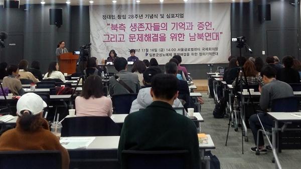지난 16일 서울글로벌센터에서 열린 정대협 28주년 기념 심포지엄에서 발표자들이 토론하고 있다.