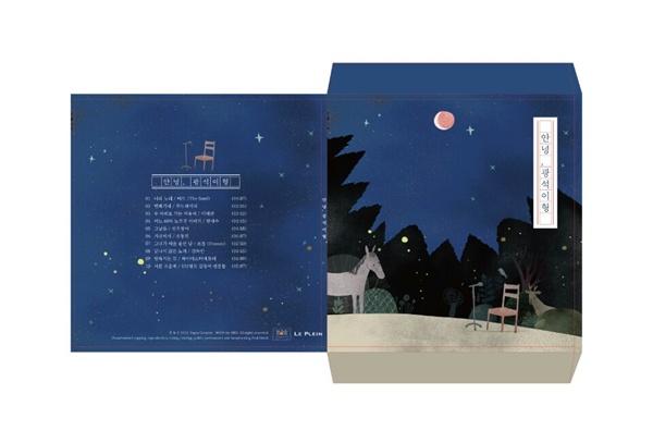 조만간 LP로 발매되는 <안녕, 광석이형>.