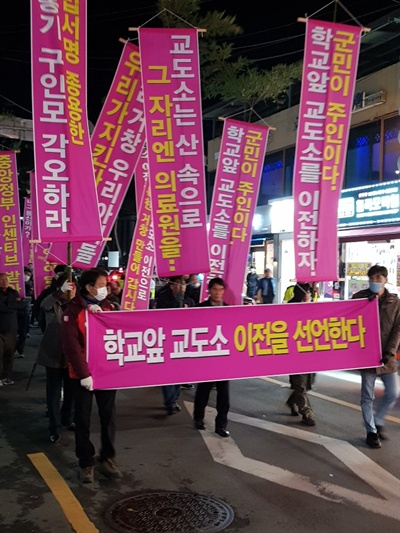 학교 앞 교도소 반대 범군민대책위'는 11월 16일 저녁 거창군청 앞 광장에서 집회를 열었다.