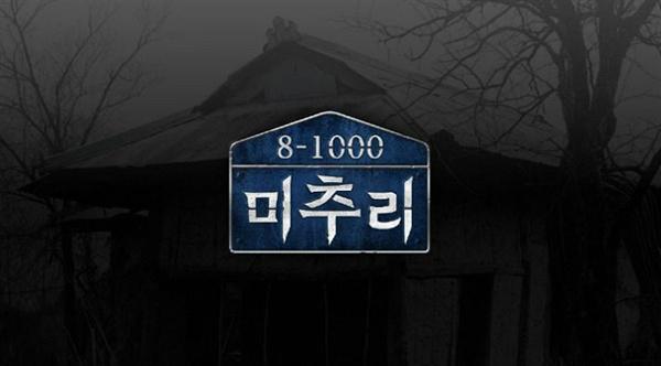 지난 16일 첫 방송된 SBS 예능 프로그램 <미추리 8-100 > 캡처.