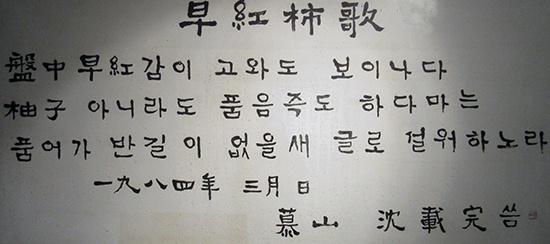 담양 한국가사문학관 1층에 전시되어 있는 대한민국미술대전 초대작가 심재완 선생의 글씨. 박인로의 <조홍시가>를 쓴 작품이다.