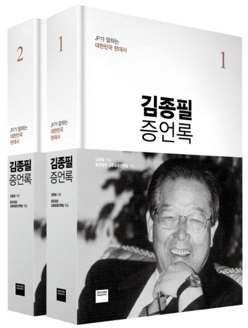 지난 6월 사망한 김종필은 2015년 중앙일보를 통해 '소이부답'이라는 제목으로 증언을 연재하였다. 이 중 황태성 사건에 대한 증언도 있었지만, 세인의 궁금증을 제대로 풀어주지 못했다는 비판을 받았다.