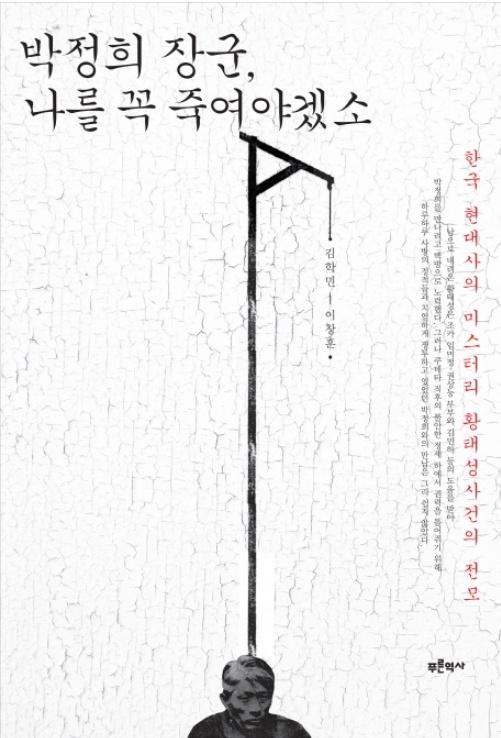 """<박정희 장군, 나를 꼭 죽여야겠소>의 공동저자 이창훈은 """"'연행 당시 김민하 집에 온 중앙정보부요원들이 황태성에게 절을 한 후 모시고 갔다'고 권상능이 증언했다""""라고 말했다."""
