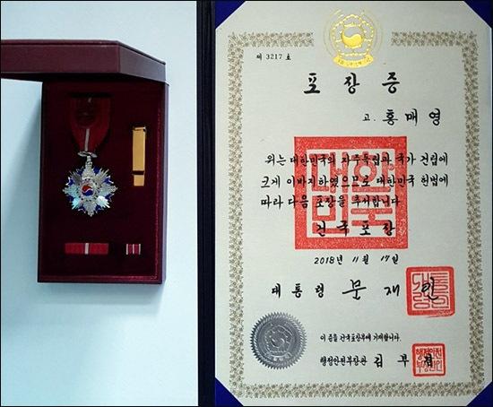 홍매영 지사의 포장증 광복 73년 만에 어머니 홍매영 지사의 포장증을 추서받았다.