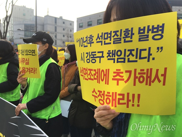 19일, 서울 강동구청 앞에서 한산초 학부모 비대위가 둔촌주공아파트 재건축 석면 철거공사에 문제가 있다며, 기자회견을 열고 안전대책을 요구했다.