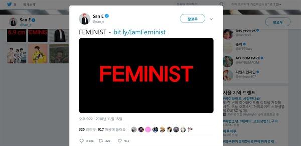 래퍼 산이 트위터 화면 캡처. 산이는 지난 15일 신곡 '페미니스트'를 자신의 SNS에 올렸다.