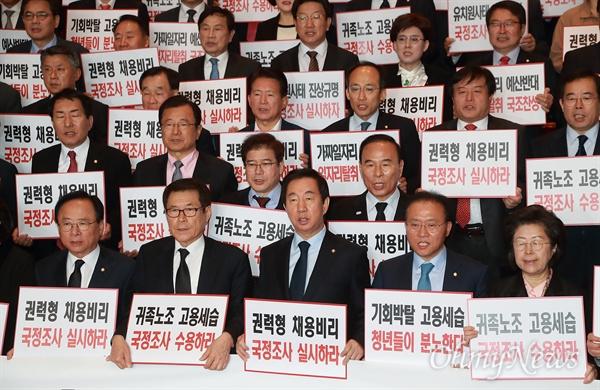 20일 오전 국회의사당에서 의원총회를 마친 자유한국당 의원들이 '고용세습, 사립유치원 국정조사 수용'을 촉구하며 피켓시위를 벌이고 있다.