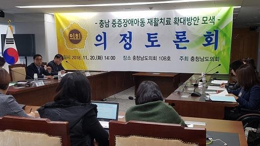 20일 내포신도시 충남도의회에서는 충남중증장애아동 재활치료 확대 방안 모색을 위한 토론회가 열렸다.