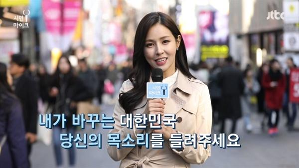 조수애 JTBC 아나운서 의 모습