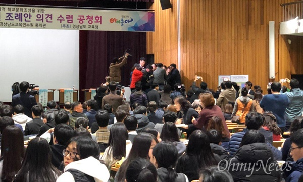 경남도교육청이 11월 20일 오후 경남교육연수원 홍익관에서 연 학생인권조례 공청회에서 반대측 인사들이 단상 앞으로 가서 소란을 피우는 상황이 벌어졌다.
