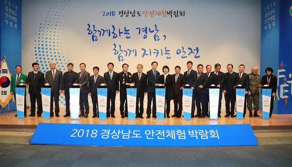 11월 20일 창원컨벤션센터에서 열린 '2018년 경상남도 안전체험박람회'.
