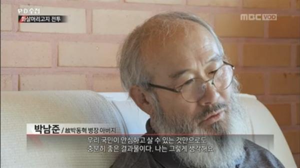 박남준 씨.