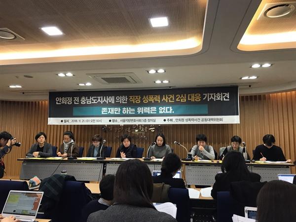 21일 서울 서초구 변호사회관에서 안희정 사건 항소심 대응 기자회견이 열렸다.