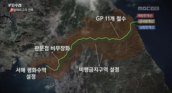 11월 20일 방송된 < PD수첩 > '화살머리고지전투' 편의 한 장면