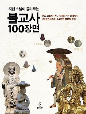 <불교사 100장면> / 지은이 자현 / 펴낸곳 불광출판사 / 2018년 11월 12일 / 값 19,800원