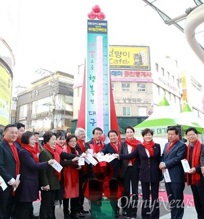 20일 오후 대구시 중구 동성로 구 중앙치안센터 앞에서 진행된 '희망 2019 나눔캠페인' 사랑의 온도탑 제막식이 진행된 후 참가자들이 기념사진을 찍고 있는 모습.