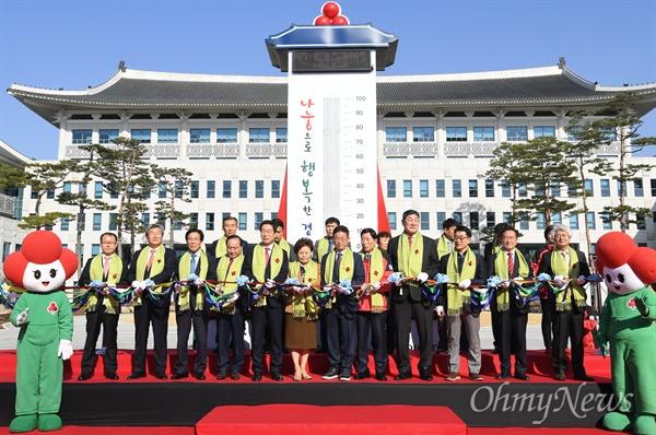 경북사회복지공동모금회는 20일 경북 안동시 경북도청에서 사랑의 온도탑 제막식을 갖고 73일간의 모금 대장정에 들어갔다.
