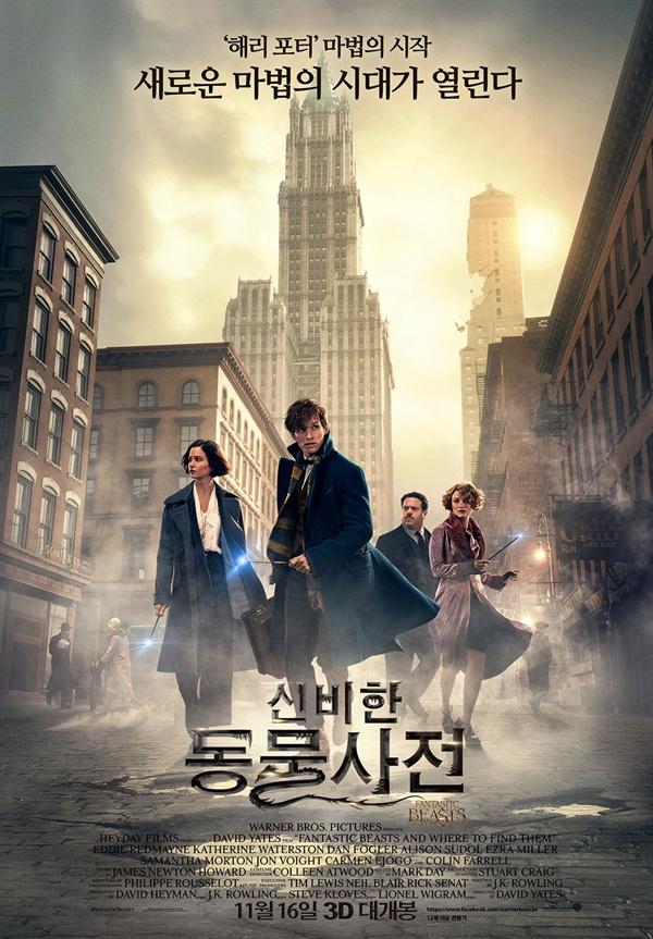 영화 <신비한 동물사전> 메인 포스터.