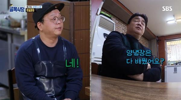 SBS <백종원의 골목식당> 서대문구 '포방터시장' 편의 한 장면
