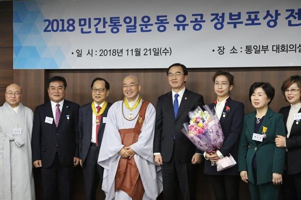 2018 민간 통일운동 유공 정부포상 전수식 국민훈장 모란장을 수상한 법륜 스님을 비롯해 이날 함께 정부포상을 받은 사람은 총 22명이다.