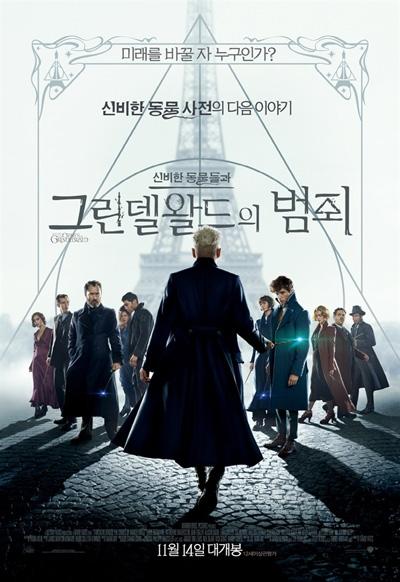 영화 <신비한 동물사전 : 그린델왈드의 범죄> 메인포스터