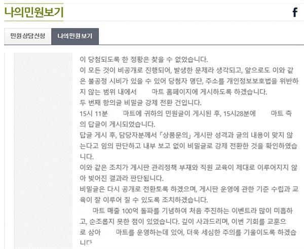 항의글 비밀글 강제전환에 대한 00도청 담당자의 해명글