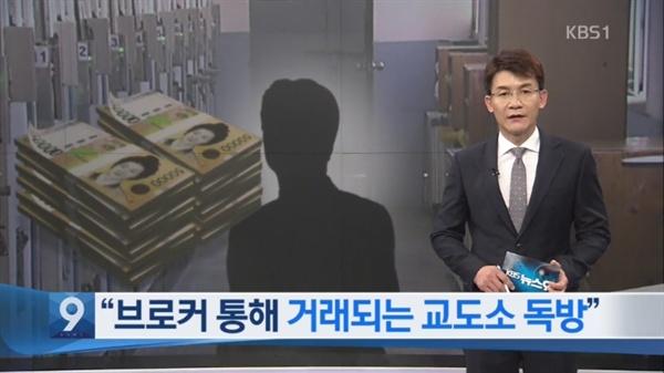 지난 12일 KBS 9시 뉴스는 일부 수감자들이 변호사를 브로커로 고용해 은밀히 독방 거래를 하고 있다는 사실을 고발했다.