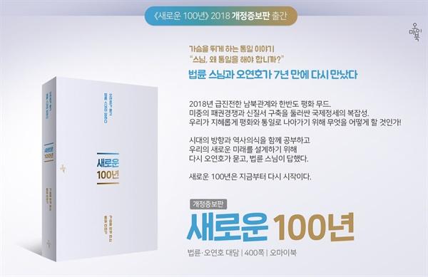 법륜 스님과 오연호 대표님이 대담한 책 개정증보판 '새로운100년'
