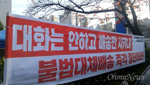 '택배노동자 노동조건 개선을 위한 경남지역 시민사회 대책위원회'는 11월 23일 창원진해 풍호동에 있는 씨제이(CJ)대한통운 성산터미널 앞에서 기자회견을 열어 파업 지지선언했다.