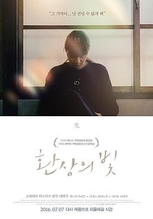 영화 <환상의 빛> 포스터