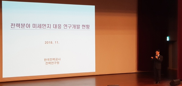 미세먼지 요인과 대책 발표하는 천성남 박사 한국전력공사 전력연구원 천성남 박사가 '미세먼지 요인 및 대책'에 대해 발표했다.