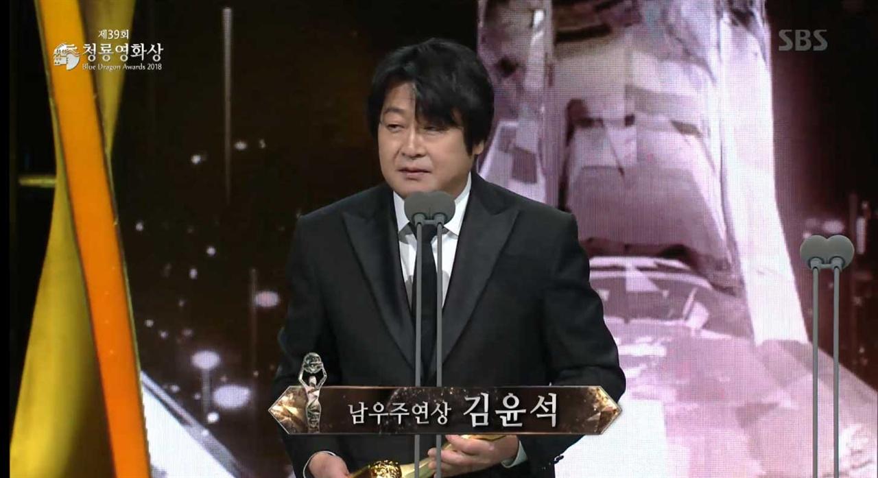 39회 청룡영화상 남우주연상을 수상한 <1987> 김윤석 배우