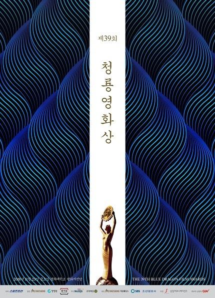 39회 청룡영화상 포스터