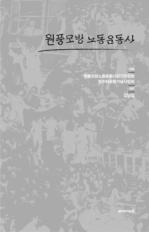 원풍모방 노동운동사 원풍모방노동운동사발간위원회는 2010년에 <원풍모방 노동운동사>를 발간하였다.