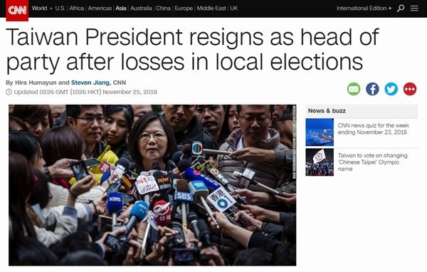 차이잉원 대만 총통 사퇴 발표를 보도하는 미국 CNN 뉴스 갈무리.