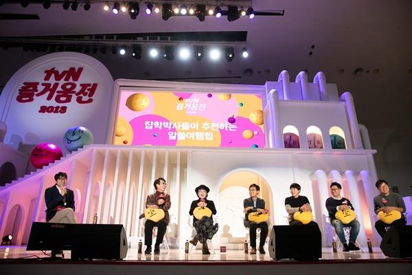 25일 서울 동대문디자인플라자에서 열린 '2018 tvN 즐거움 전' <알쓸신잡3> 토크 세션.