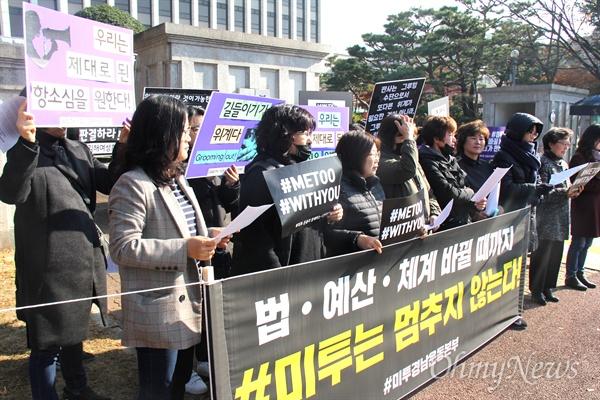 100여개 단체가 모인 미투경남운동본부는 11월 26일 창원지방법원 앞에서 '세계여성폭력추방주간'을 기념해 '경남여성선언'을 했다.