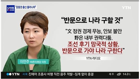 이언주가 언급한 '반문연대' YTN <뉴스나이트>(11/16)