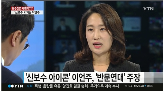 김수민 의원에게 이언주 행보 묻는 YTN <뉴스톡>(11/16)