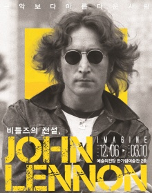 이매진 존레논 포스터
