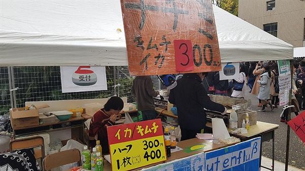 게이오대학 축제에서 김치전과 오징어전을 팔고 있는 일본인 학생들.