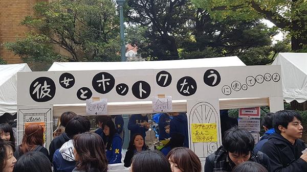 게이오대학 대학축제에서 일본인 학생들이 호떡을 팔고 있다.
