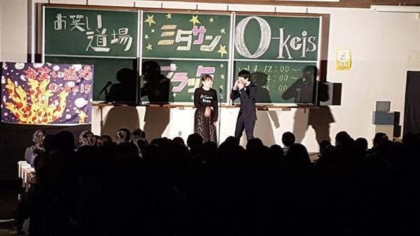 게이오대학 대학축제에서 개그 동아리 학생들이 강의실 특설무대에서 공연을 펼치고 있다.